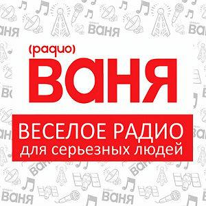 radio Ваня 90.2 FM Russia, Tambov