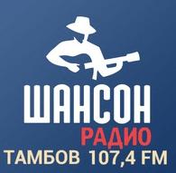 rádio Шансон 107.4 FM Rússia, Tambov