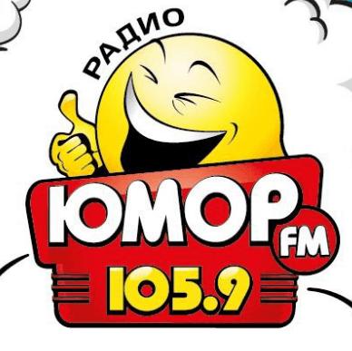 Радио Юмор FM 105.9 FM Россия, Тверь