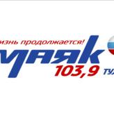 radio Маяк 103.9 FM Russie, Tula