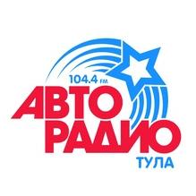 Радио Авторадио 104.4 FM Россия, Тула