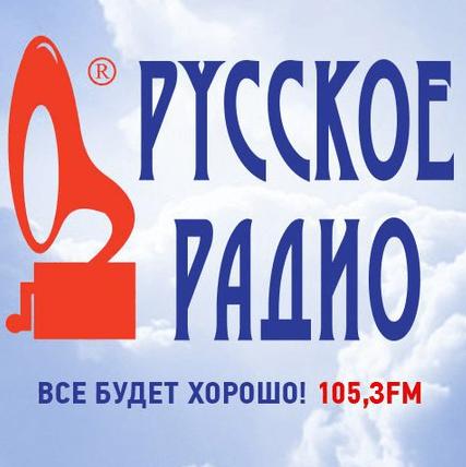 radio Русское Радио 105.3 FM Russie, Tula