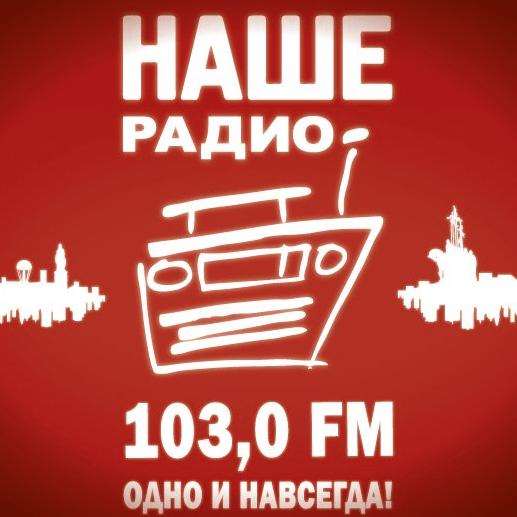 radyo НАШЕ Радио 103 FM Rusya, Pskov