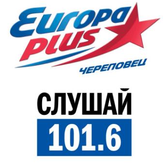 Радио Европа Плюс 101.6 FM Россия, Череповец