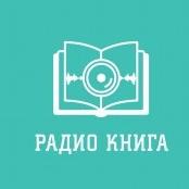 Радио Книга 106.4 FM Россия, Волгоград