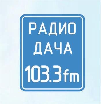 Radio Дача 103.3 FM Russian Federation, Rostov-on-Don