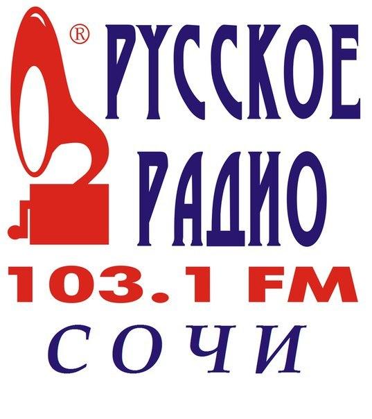 radio Русское Радио 103.1 FM Rusia, Sochi