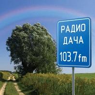 rádio Дача 103.7 FM Rússia, Sochi