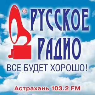 rádio Русское Радио 103.2 FM Rússia, Astrakhan