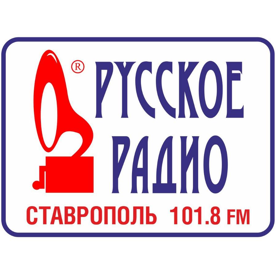 radio Русское Радио 101.8 FM Russie, Stavropol
