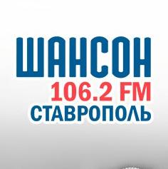 rádio Шансон 106.2 FM Rússia, Stavropol