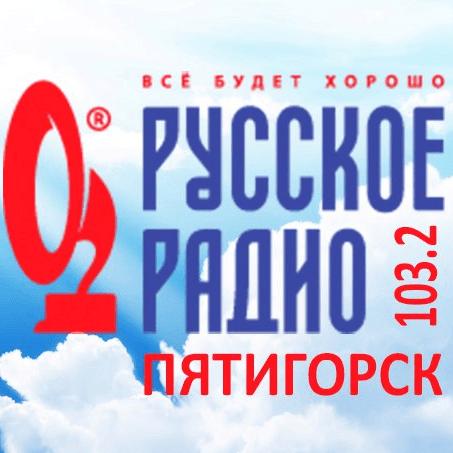 rádio Русское Радио 103.2 FM Rússia, Pyatigorsk