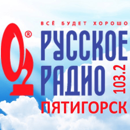 Radio Русское Радио 103.2 FM Russian Federation, Pyatigorsk