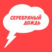 rádio Серебряный дождь 105.4 FM Rússia, Pyatigorsk