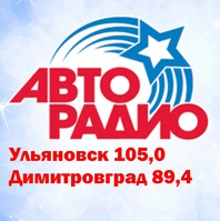 radio Авторадио 105 FM Rusia, Ulyanovsk