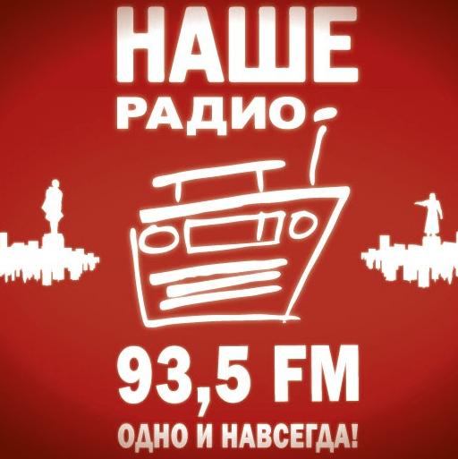 radyo НАШЕ Радио 93.5 FM Rusya, Nizhny Novgorod