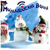 rádio Милицейская волна 105.6 FM Rússia, Saransk