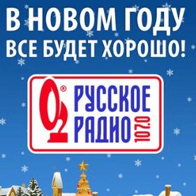 radio Русское Радио 107 FM Rusia, Cheboksary