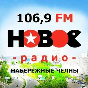 Радио Новое Радио 106.9 FM Россия, Набережные Челны