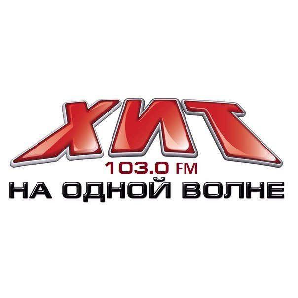 Radio Хит FM 103 FM Russian Federation, Orenburg