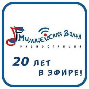 radio Милицейская волна 107.1 FM Rusia, Orsk