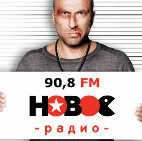 Radio Новое Радио 90.8 FM Russian Federation, Ekaterinburg