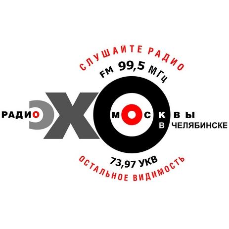 Радио Эхо Москвы 99.5 FM Россия, Челябинск