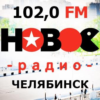 Радио Новое Радио 102 FM Россия, Челябинск