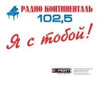 Radio Континенталь 102.5 FM Russian Federation, Magnitogorsk