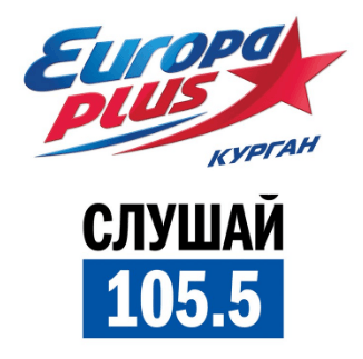 radio Европа Плюс 105.5 FM Russia, Kurgan