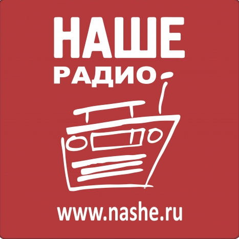 radio НАШЕ Радио 100.6 FM Rusia, Omsk