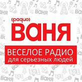 Радио Ваня 101.3 FM Россия, Томск