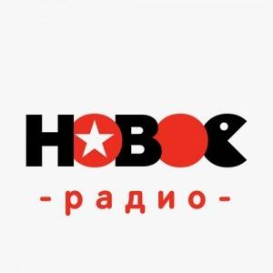 Радио Новое Радио 100 FM Россия, Новосибирск