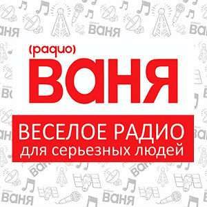 Radio Ваня 102.8 FM Russland, Kemerovo