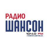 Радио Шансон 104 FM Россия, Новокузнецк