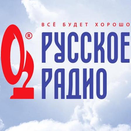 rádio Русское Радио 104.1 FM Rússia, Bratsk