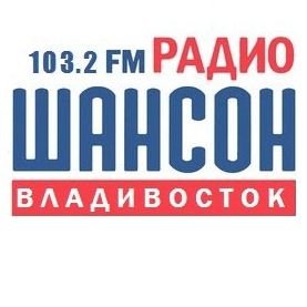 radio Шансон 103.2 FM Russia, Vladivostok