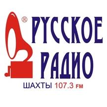 Radio Русское Радио 107.3 FM Russian Federation, Shakhty