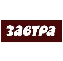 Радио Завтра Да! Россия