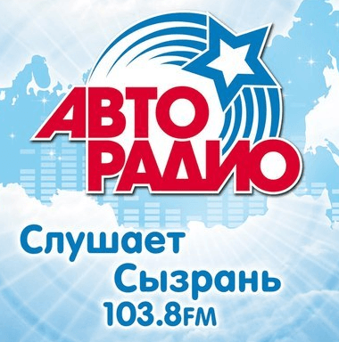 radio Авторадио 103.8 FM Russie, Syzran