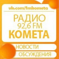 Radio Комета 98.6 FM Ukraine, Donetsk