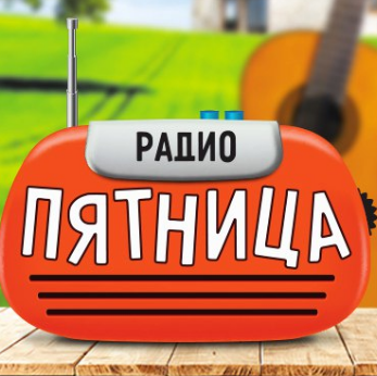 Радио Пятница 90.6 FM Украина, Луцк