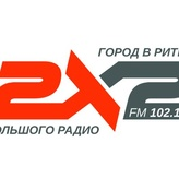 radio 2x2 102.1 FM Russia, Ulyanovsk