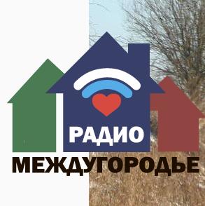 Radio Междугородье Russian Federation, Moscow