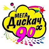 rádio Мега Дискач 90-Х Rússia, Naberezhnye Chelny