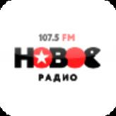 rádio Новое Радио 107.5 FM Rússia, Stavropol