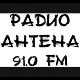 Радио Antena / Антена 91 FM Болгария, София