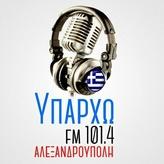 radio Υπάρχω FM 101.4 FM Grecia, Alexandroupoli