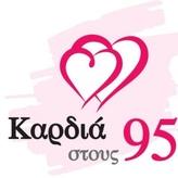 Радио Kardia 95 FM Греция, Ираклион