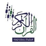 radio Quran Kareem 98.1 FM Emiratos Árabes Unidos, Abu Dhabi